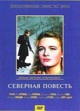 Постер к фильму «Северная повесть»