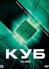 Постер к фильму «Куб»