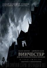 Постер к фильму «Винчестер. Дом,который построили призраки»