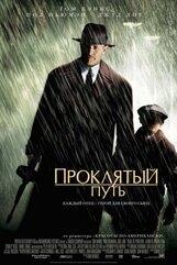 Постер к фильму «Проклятый путь»