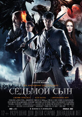 Постер к фильму «Седьмой сын 3D»