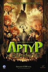 Постер к фильму «Артур и Минипуты»