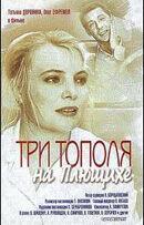 Постер к фильму «Три тополя на Плющихе»