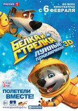 Постер к фильму «Белка и Стрелка. Лунные приключения 3D»