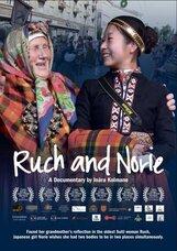 Постер к фильму «Руч и Нори»