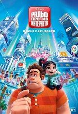 Постер к фильму «Ральф против интернета»