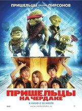 Постер к фильму «Пришельцы на чердаке»