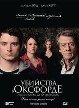 Постер к фильму «Убийства в Оксфорде»