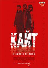 Постер к фильму «Кайт»