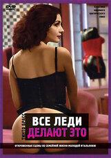 Постер к фильму «Все леди делают это»