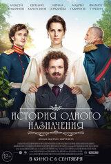 Постер к фильму «История одного назначения»