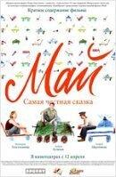 Постер к фильму «Май»