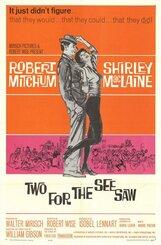 Постер к фильму «Двое на качелях»