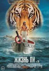 Постер к фильму «Жизнь Пи 3D»