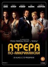 Постер к фильму «Афера по-американски»