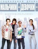 Постер к фильму «Мальчики + девочки =»