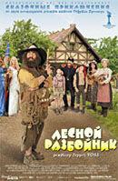 Постер к фильму «Лесной разбойник»