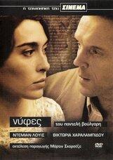 Постер к фильму «Невесты»