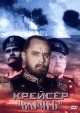 Постер к фильму «Крейсер «Варяг»»