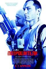 Постер к фильму «Потрошители»