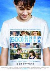 Постер к фильму «500 дней лета»
