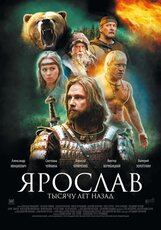 Постер к фильму «Ярослав. Тысячу лет назад»