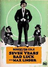 Постер к фильму «Семь лет несчастья»