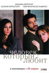 Постер к фильму «Человек, который любит»