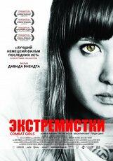 Постер к фильму «Экстремистки. Combat Girls»