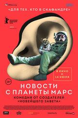 Постер к фильму «Новости с планеты Марс»