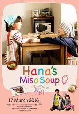 Постер к фильму «Суп мисо для Ханы»