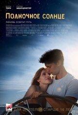 Постер к фильму «Полночное солнце»
