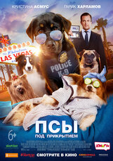 Постер к фильму «Псы под прикрытием»