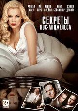 Постер к фильму «Секреты Лос-Анджелеса»