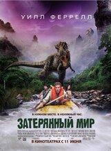 Постер к фильму «Затерянный мир»