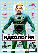Постер к фильму «Киногид извращенца: Идеология»