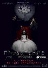 Постер к фильму «Проявление»