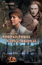 Постер к фильму «Вооруженное сопротивление»