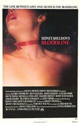 Постер к фильму «Узы крови»