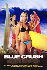 Постер к фильму «Голубая волна»