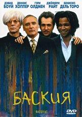 Постер к фильму «Баския»
