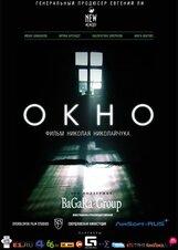 Постер к фильму «Окно »