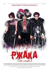 Постер к фильму «Ржака»
