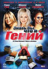 Постер к фильму «Знать бы, что я гений»