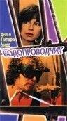 Постер к фильму «Водопроводчик»