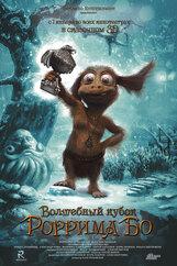 Постер к фильму «Волшебный кубок Роррима Бо 3D»