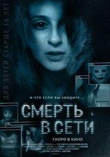 Постер к фильму «Смерть в сети»