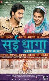 Постер к фильму «Нитка-Иголка: сделано в Индии»