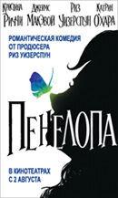 Постер к фильму «Пенелопа»