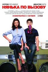 Постер к фильму «Нянька по вызову»